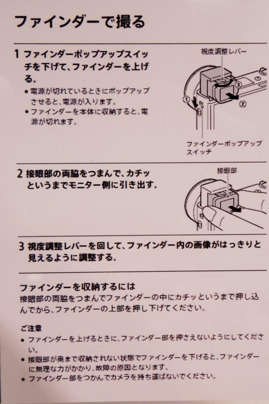ファインダーの2段階ギミック。