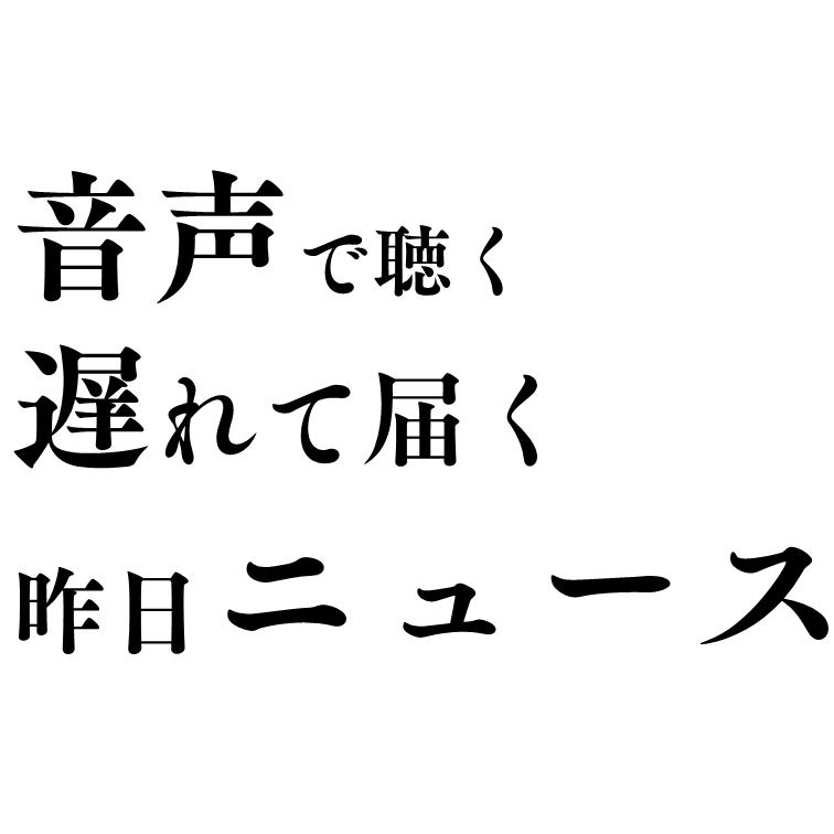 005回~格安SSD時代がやってきた~昨日ニュース #kinou