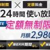 【通信量無制限】NTTぷららが月額税込2,980円無制限LTEデータプラン受付開始