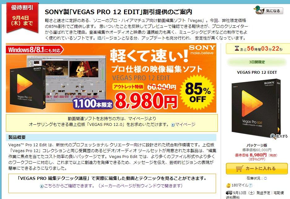 【脅威の85%割引】Movie Studioの上位版「Vegas Pro 12 Edit」が1万円以下で限定販売中!