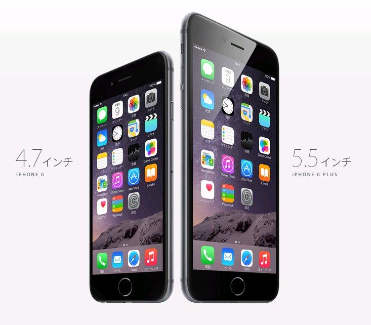 iPhone 6 /Plus 触って来たけど、買わないほうが良いと思う。