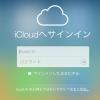 iPhoneのカレンダーアプリからデフォルトアカウント(iCloud)が消えた時の対処法