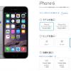 【速報】SIMフリー版 iPhone 6/Plus 販売再開!さらに1万円以上値上げに