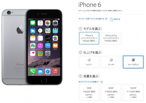 iPhone6_simfree_03