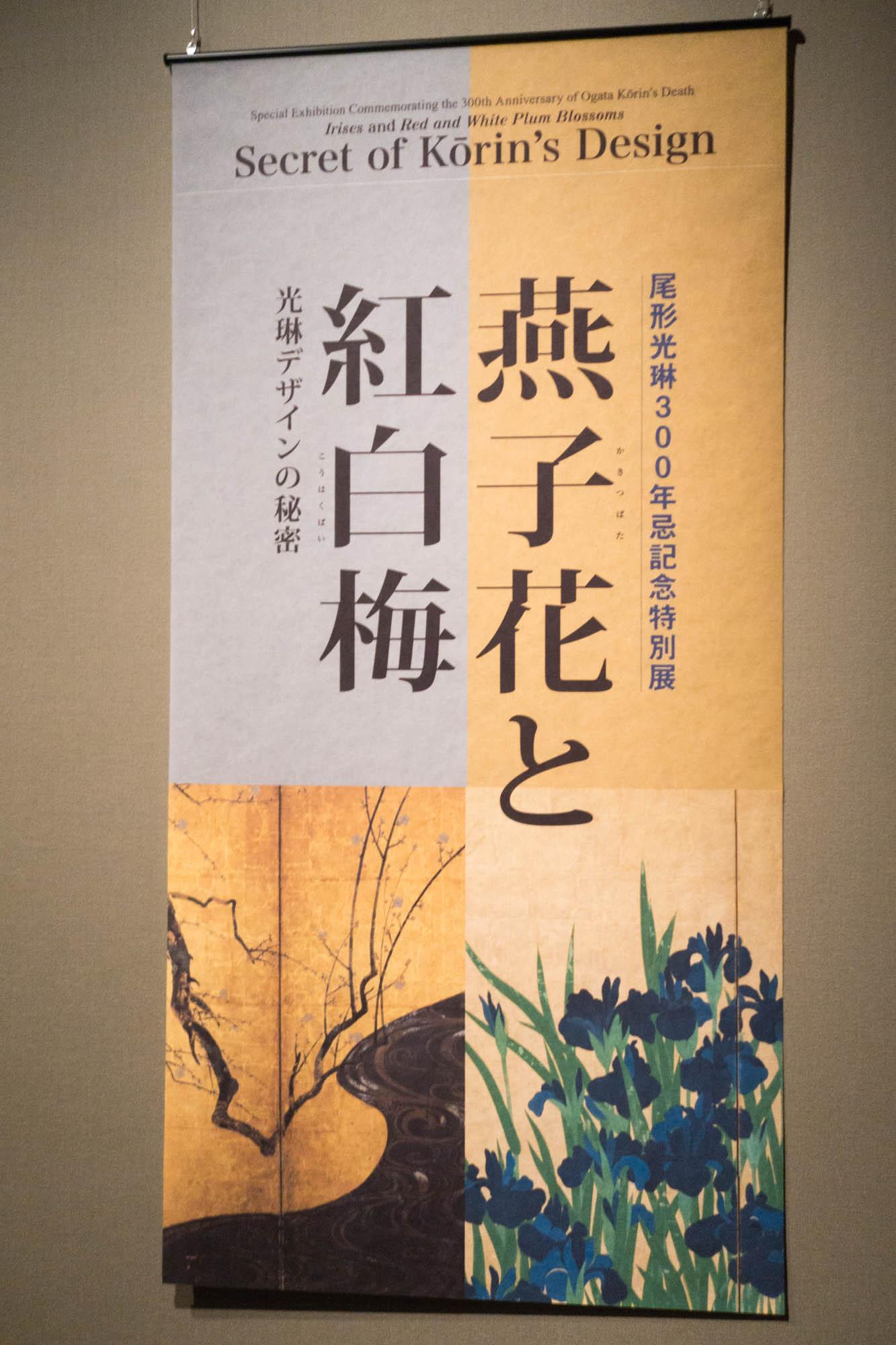 国宝に無限のスクリーンを感じる。根津美術館「燕子花と紅白梅 光琳デザインの秘密」