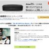 どうかしちゃってるよAmazonさん!Boseの高級Bluetoothスピーカーが500台当たるってよ!
