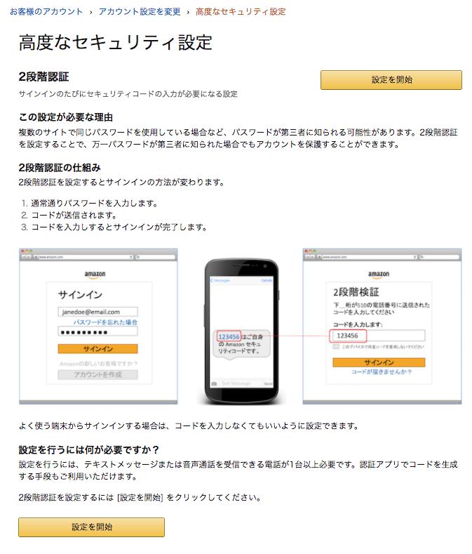 【スクショ多め】いつのまにかAmazonが二段階認証に対応していたので登録してみた