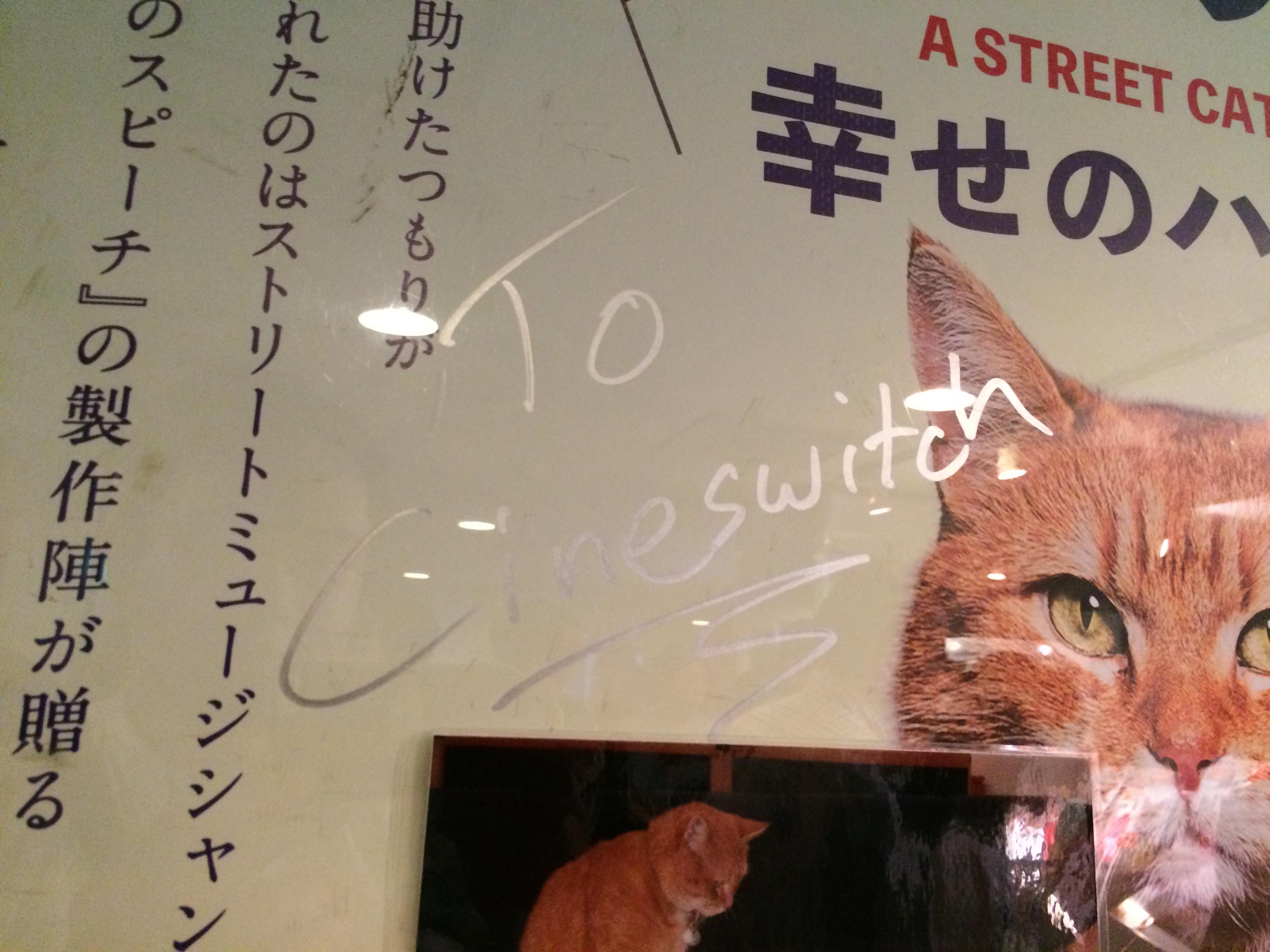 【本人(猫)出演&実話】「ボブという名の猫 幸せのハイタッチ」ほっこり猫映画