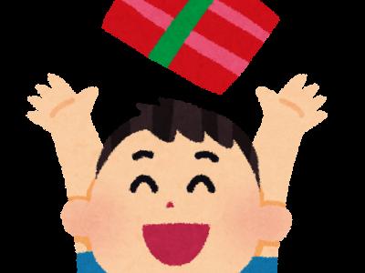 【御礼】誕生日プレゼントいただきありがとうございました!【2018】