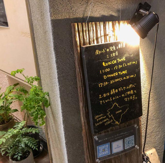 三燈舎_入り口